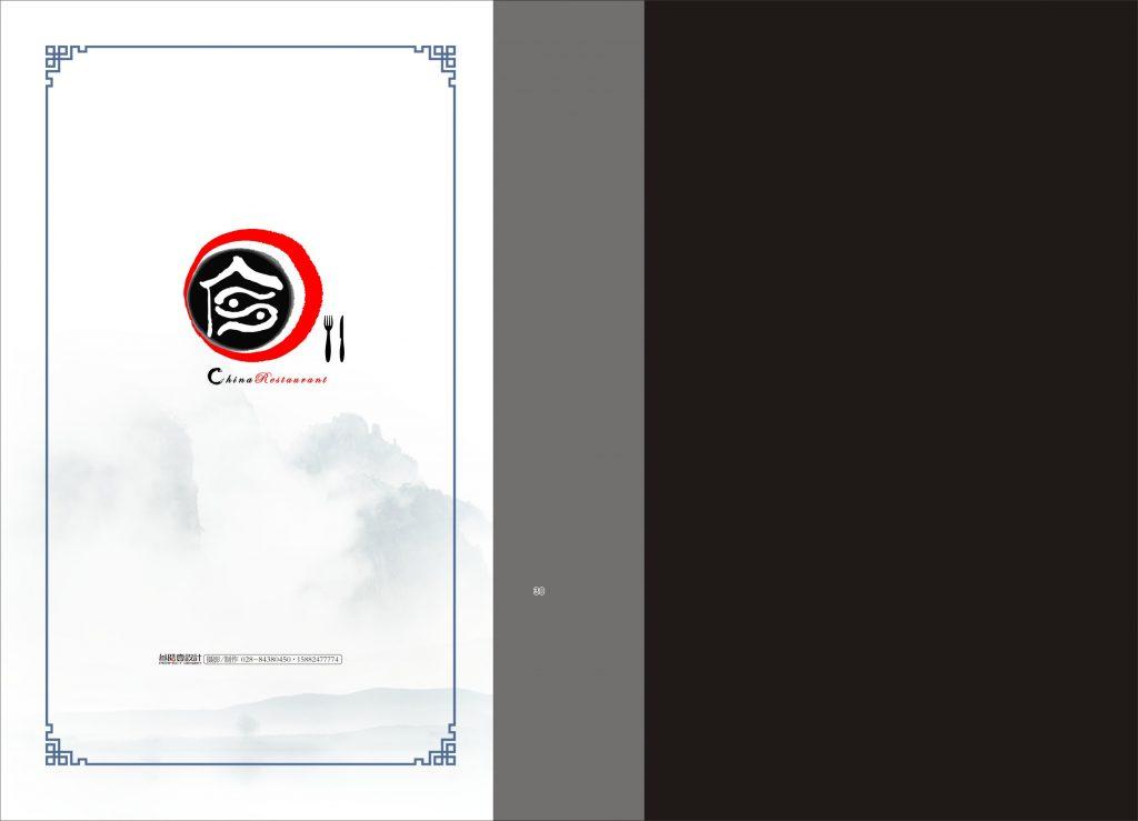 雅Miyabi-精装菜谱--16